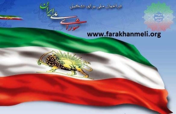 Der Iranische Nationalrat_das Logo