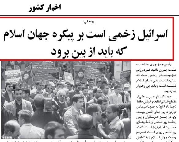"""Der Titel der Keyhân Zeitung aus dem Iran - Rohani: """"Israel ist eine Wunde am Körper der islamischen Welt, die ausgelöscht werden muss"""""""