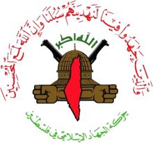 Emblem des Islamischen Jihad