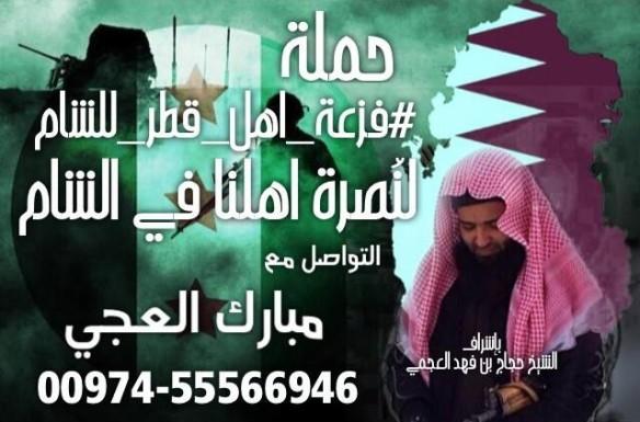 derecha en la foto de Mubarak al-Ajji
