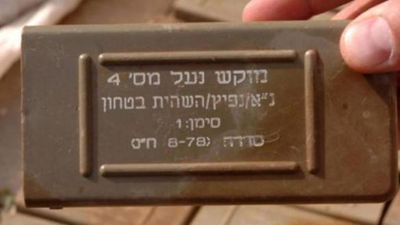 Bildquelle: Jerusalem Post Aufnahme einer Mine aus israelischer Produktion, die von syrischen Truppen bei einer Fahrzeugkontrolle entdeckt wurde